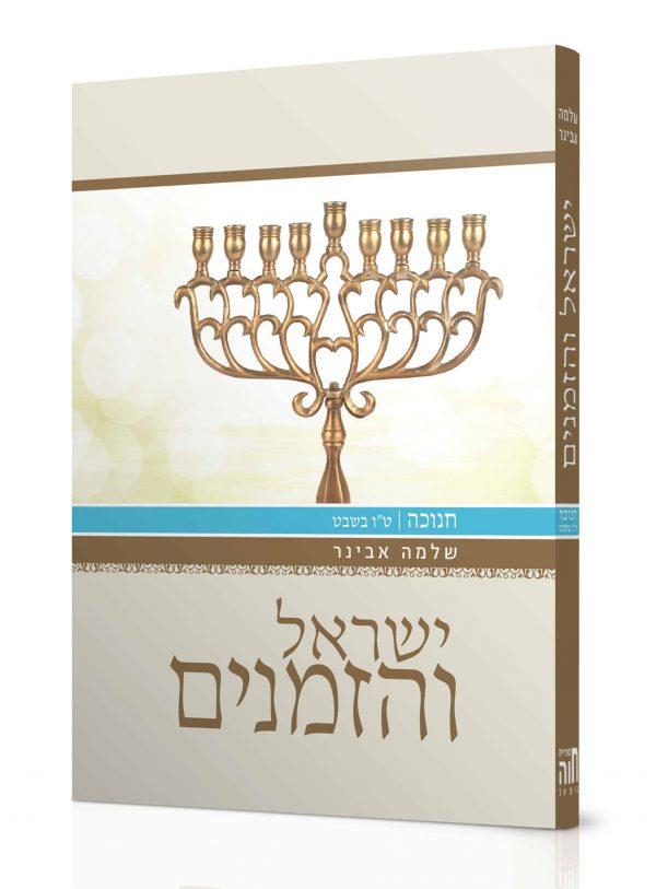 ישראל והזמנים - חנוכה