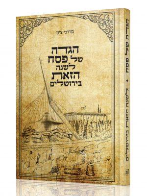 הגדת לשנה הזאת בירושלים
