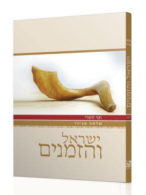 ישראל והזמנים חגי תשרי
