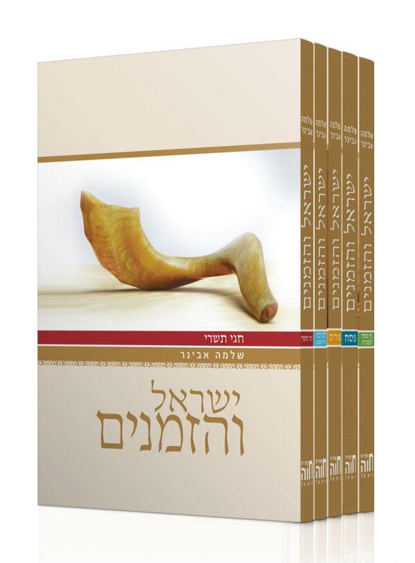 ישראל והזמנים סט