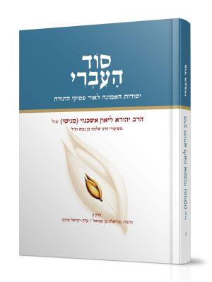 סוד העברי ב