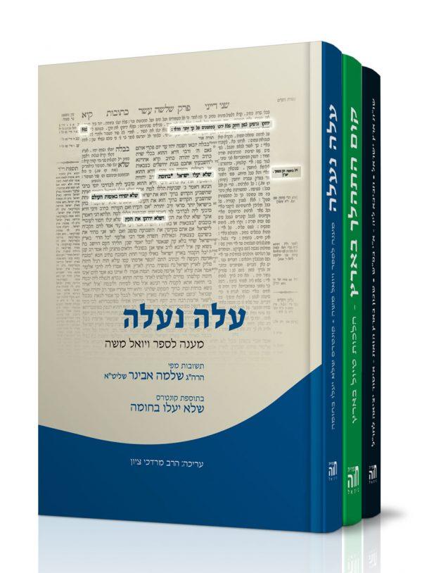 סט ספרי ארץ ישראל