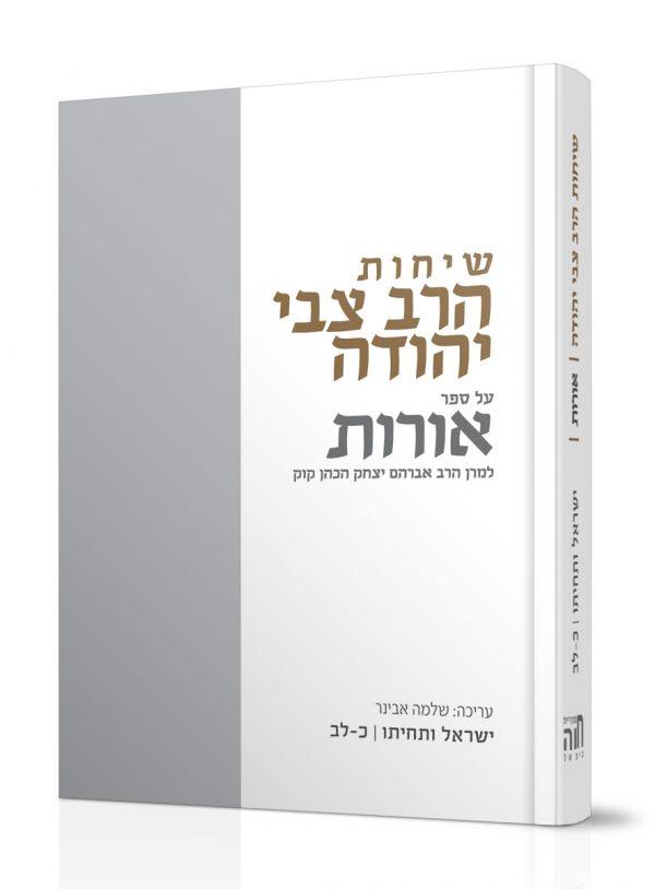 שיחות רבנו ישראל ותחייתו ג