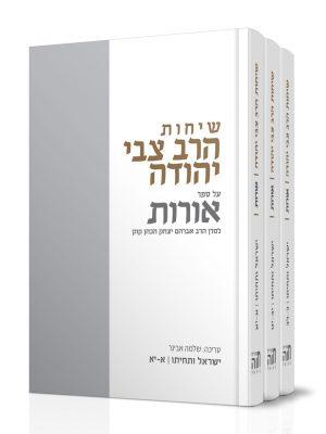 שיחות רבנו ישראל ותחייתו סט