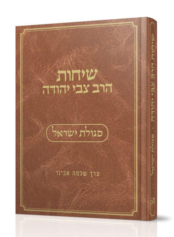 שיחות רבנו סגולת ישראל