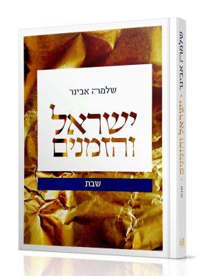 ישראל והזמנים שבת