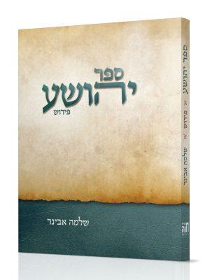 ספר יהושע