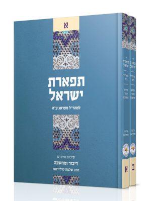 תפארת ישראל סט