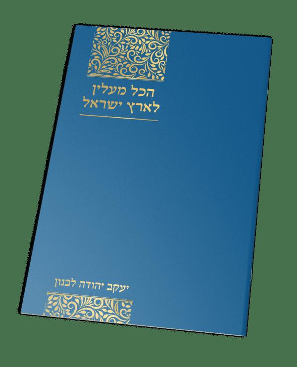 הכל מעלין לארץ ישראל