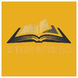 הספרים שלך - בית מדרש לספרים